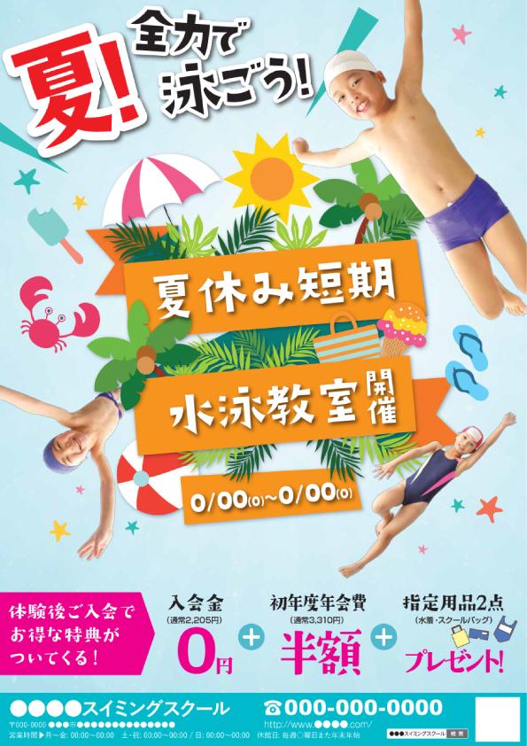 CV-CH18N13-KOND_夏短(子供)_夏!全力で泳ごう