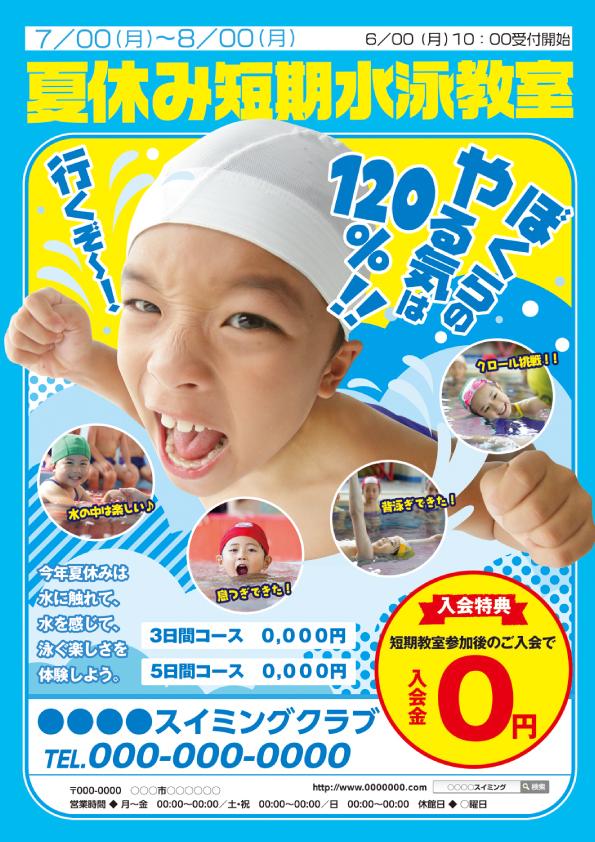 CV-CH18N40-AO_夏短(子供)_ぼくらのやる気は120%(1人タテver)
