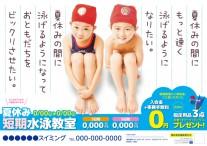 CV-CH18N10-KIKU_夏短(子供)_夏休みの間に
