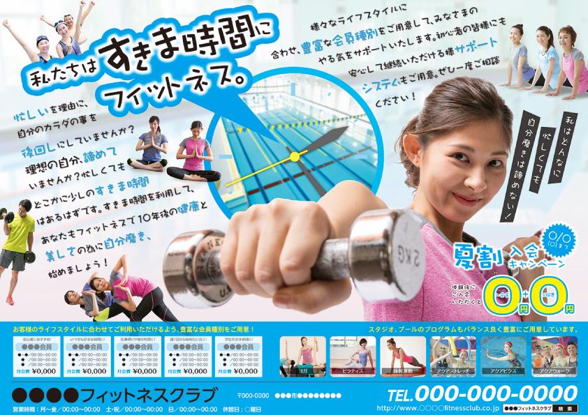 CV-AD18N09-MAT_夏キャン(成人)_すきま時間にフィットネス