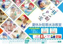 CV-CH18N21-NAKA_夏短(子供)_泳ぐ思い出