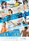 CV-AD18N06-O_夏キャン(成人)_フィットネスパラダイス