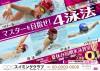 CV-CH18N37-OKU_夏短(子供)_4泳法(ピンクver)