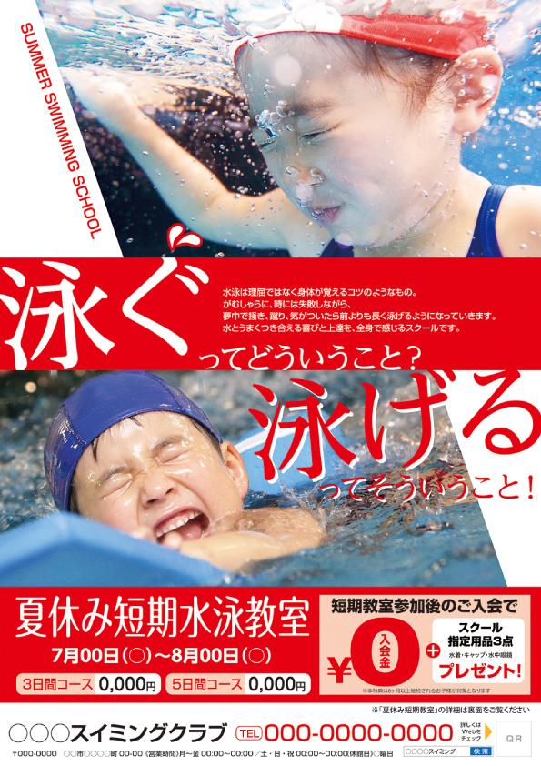 CV-CH18N35-OKU_夏短(子供)_泳ぐってどういうこと?