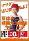 CV-CH18N20-KOBA_夏短(子供)_ナツタンはじまる(女の子Ver)