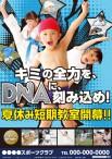 CV-CH18N52-KOND_夏短(子供)_DNAに刻み込め