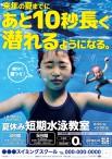CV-CH18N51-KIKU_夏短(子供)_あと10秒