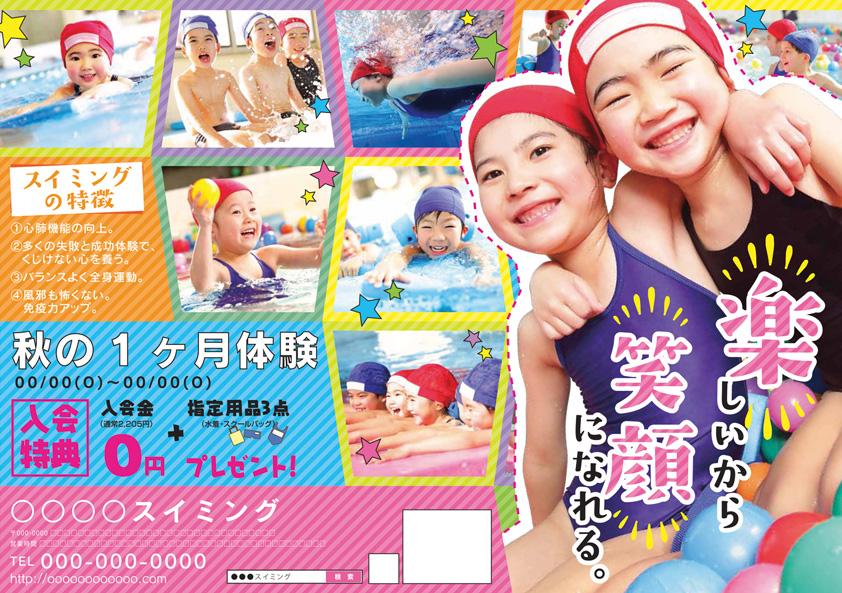CV-CH18AKI00-00_秋キャン(子供)_楽しいから_近藤