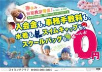 CV-CH19H24-春短(子供)_春来タル!