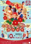 CV-CH19NY02-新春(子供)_お年玉