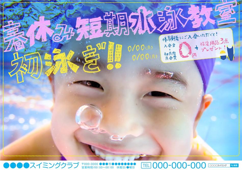 CV-CH19H22-春短(子供)_初泳ぎ
