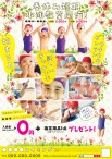 CV-CH19H28-春短(子供)_ウキウキランラン