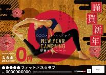 CV-AD19NY01-新春(成人)_カラダへの追求