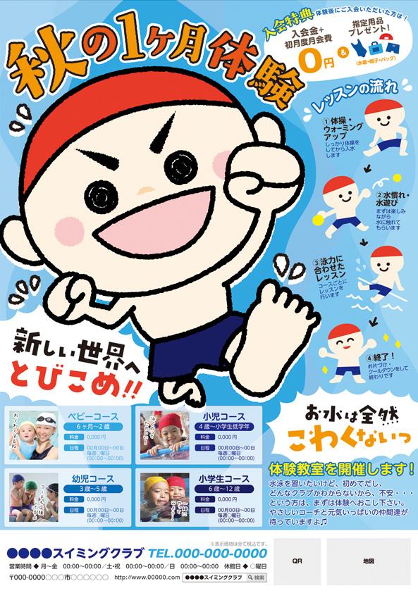 CV-CH18A28-C-秋キャン(子供)_新しい世界へとびこ