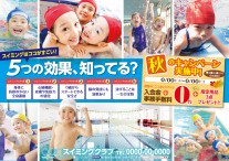 CV-CH18A00-C-秋キャン(子供)_5つの効果_白水x1a