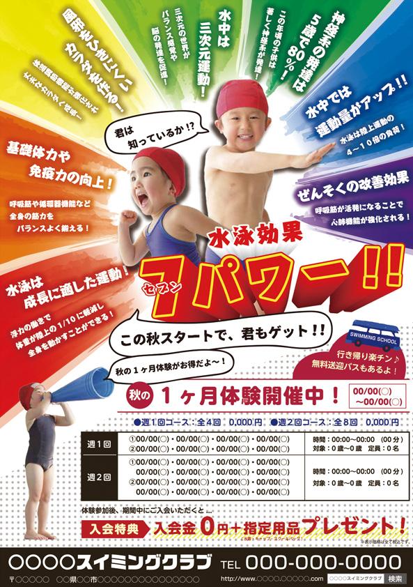 CV-CH18A00_水泳効果7パワー!!_春山