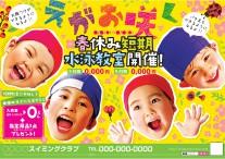 CV-CH19H18-春短(子供)_笑顔咲く