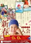CV-CH19NY08-新春(子供)_賀正カルタ三昧