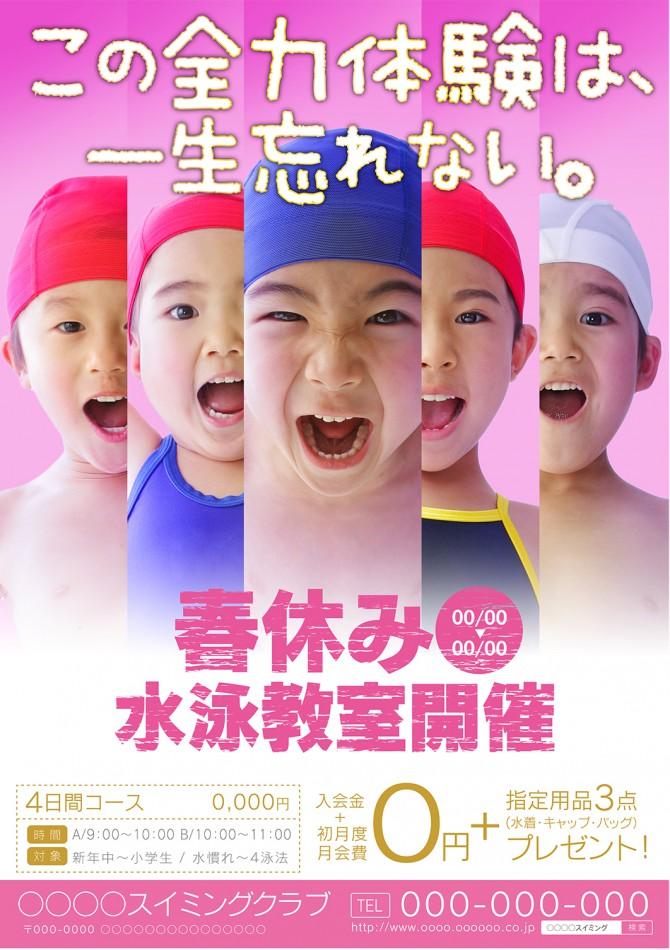 CV-CH19H19-春短(子供)_全力体験