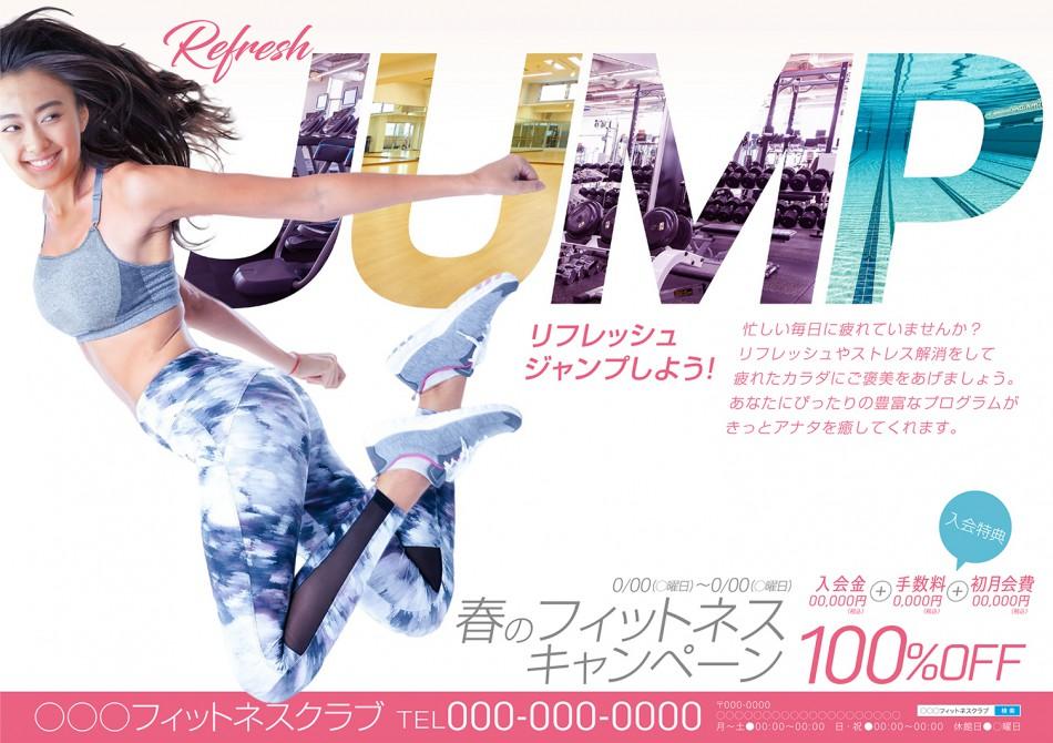 CV-AD19H07-春キャン(成人)_リフレッシュJUMP