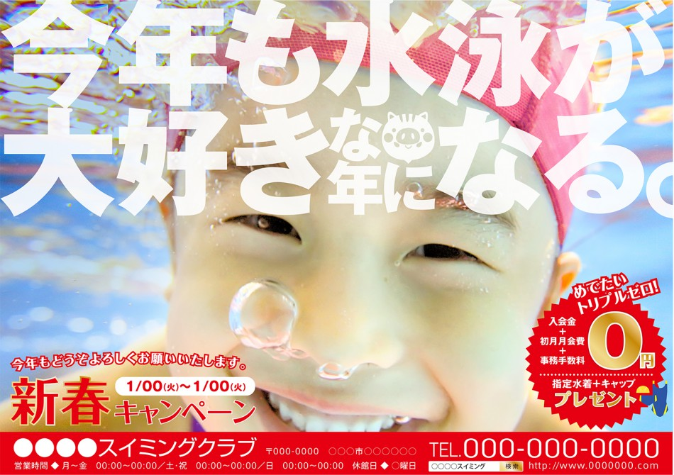 CV-CH19NY06-新春(子供)_今年も水泳が大好きな年になる