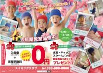 CV-CH19H30-春短(子供)_新年度も笑顔いっぱい