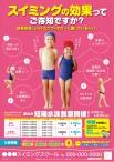 CV-CH19H01-春短(子供)_スイミングの効果
