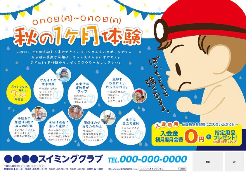 0620CV-CH18A00-U_秋キャン(子供)_ぼく、もっとも