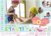 CV-CH19H02-春短(子供)_キミの初めてを大切に