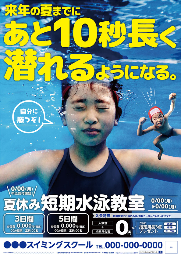CV-CH18N000-KIKU_夏短第2弾(子供)_あと10秒