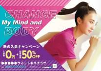 CV-AD18A00-C-秋キャン(成人)_ChangeMyMind_近藤