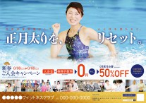 CV-AD19NY05-新春(成人)_正月太りをリセット