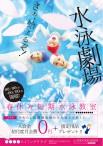 CV-CH19H26-春短(子供)_水泳劇場