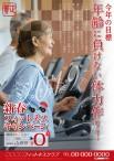 CV-AD19NY10-新春(成人)_年齢に負けない体力作り!