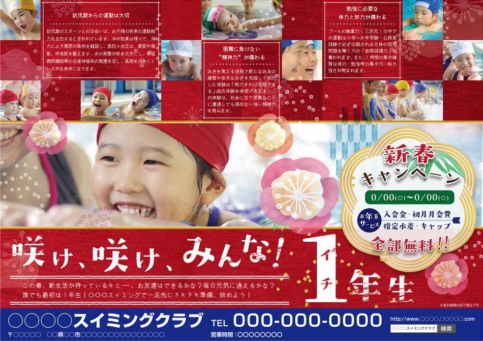 CV-CH19NY01-新春(子供)_咲け咲けみんな!1年生