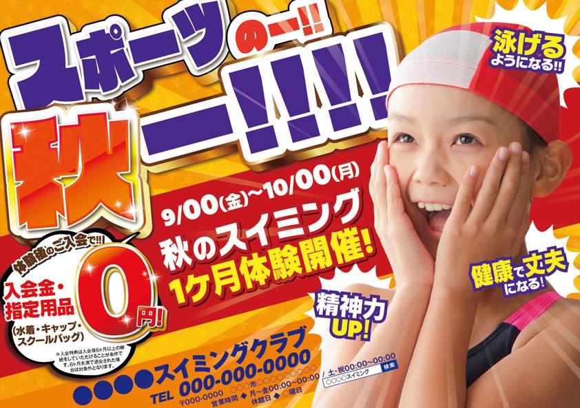 CV-CH18A00-C-秋キャン(子ども)-スポーツの秋ー!-三