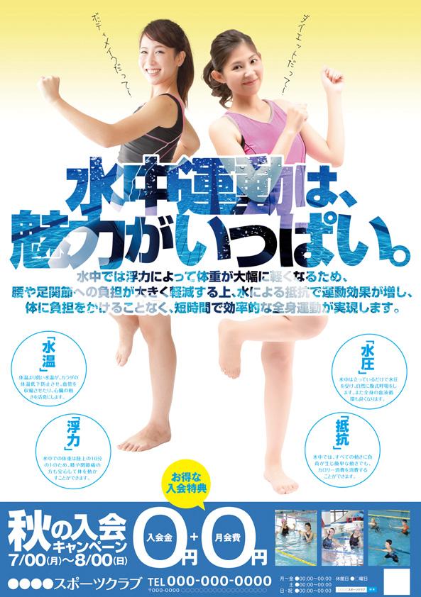 CV-AD18N00B-O_夏短(成人)_水中運動に魅力