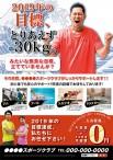 CV-AD19NY06-新春(成人)_2019年の目標