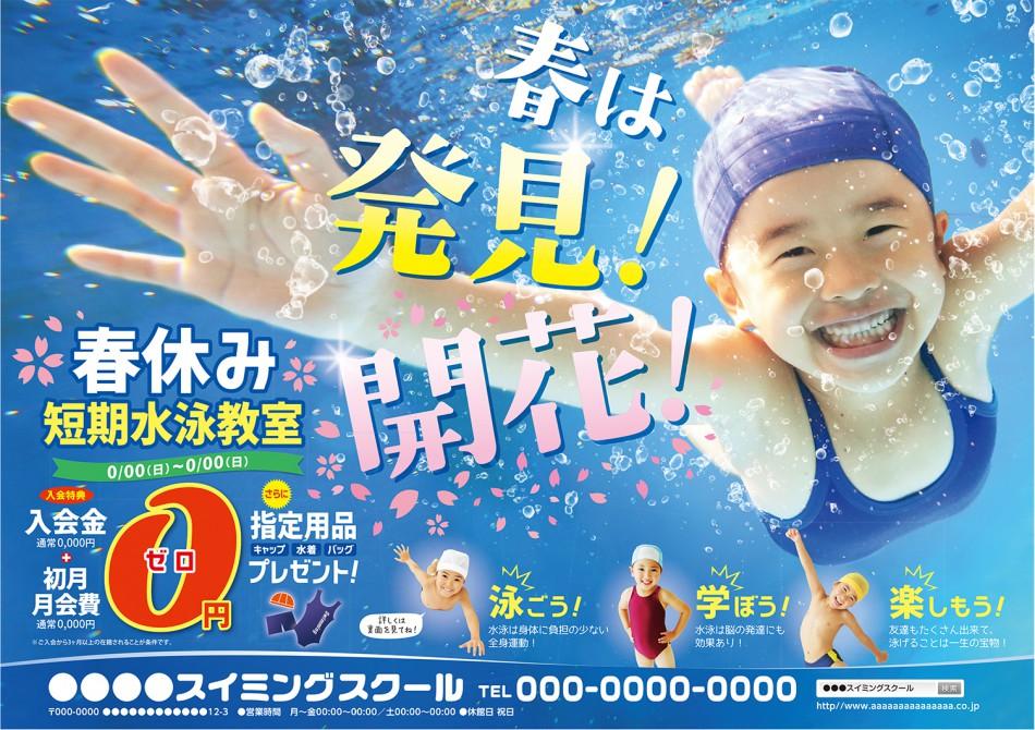 CV-CH19H33-春短(子供)_春は発見!開花!