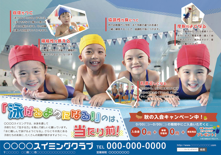 CV-CH18A00_「泳げるようになる!」のは当たり前