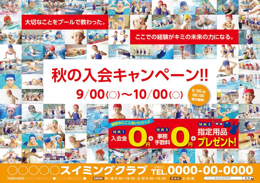 CV-CH18A00-C-秋キャン(子供)_水泳のみ_白水