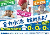 CV-CH19H27-春短(子供)_全力水泳