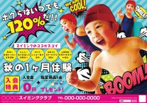 CV-CH18AKI00-00_秋キャン(子供)_120%だ_近藤