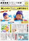 CV-AD18A00-C-秋キャン(子供)_新聞_近藤