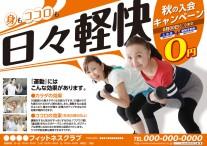 CV-AD18A00-C-秋キャン(成人)_日々軽快_奥田