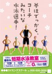 CV-CH19H17-春短(子供)_夢はでっかく水泳選手