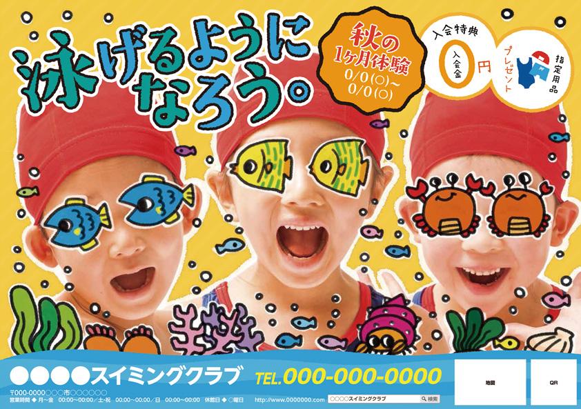 0627CV-CH18A00-秋キャン(子供)_泳げるようになろ