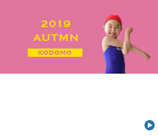 子ども秋キャンペーン