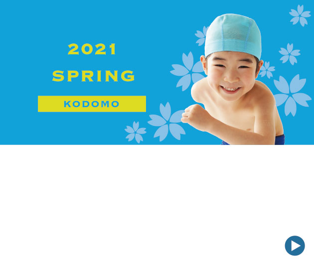 春短期水泳教室