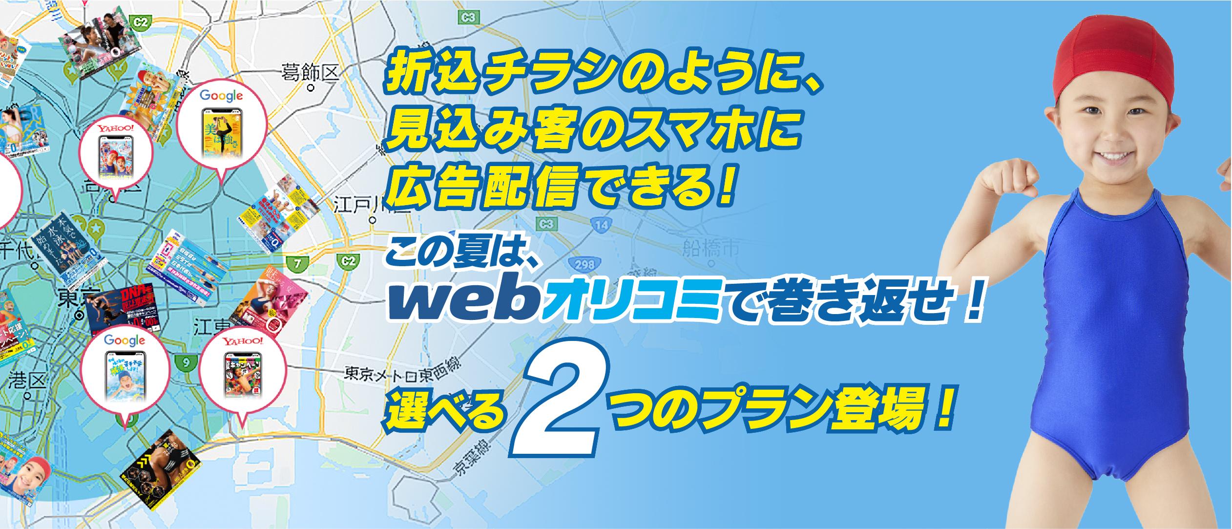web2プラン